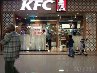 KFC - Bandar Udara Adisutjipto (JOG)